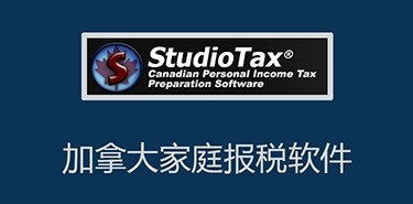报税报税,自己报!Studiotax免费报税软件分享
